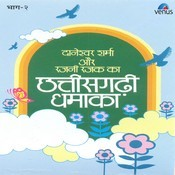 Chhattisgadhi Dhamaka Songs