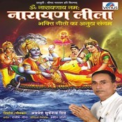 Narayan Leela Songs