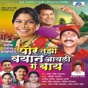 Jari Mari Aai Majhi Navsachi Song