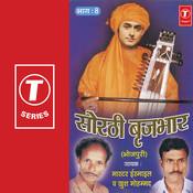 Sorthi Brijbhar-Part 8 Songs
