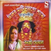 Chander Mati Noygo Shyama Songs