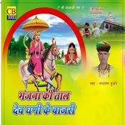 Bhajana Ki Taal Dev Dhani Ke Bajari Songs