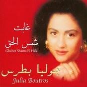 Ghabet Shams El Hak Songs