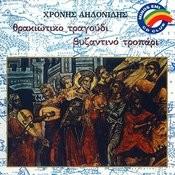 Thrakiotiko Tragoudi - Vizadino Tropari Songs