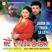 Jadon Da Truck Le Leya Songs