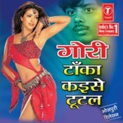 Gori Tanka Kaise Tootal Songs