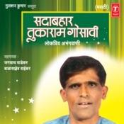 Sadabahaar Tukaram Gosavi Songs
