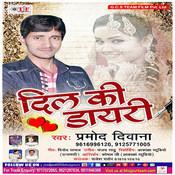 Dil Ki Dayri Songs