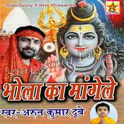 Chala Bhola Ke Duwariya Song