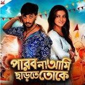 Ure Geche Mp3 Song Download Parbona Ami Charte Toke Original Motion Picture Soundtrack Ure Geche Song By Indradeep Dasgupta On Gaana Com