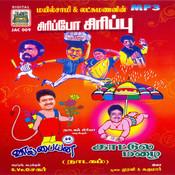Kaattula Mazhai - Drama Songs