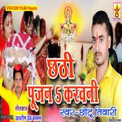 Chhathi Pujan Karawni Song