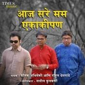 Aaj Sare Mam Ekakipan Song