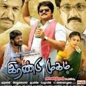Irandu Mugam Tamil Songs