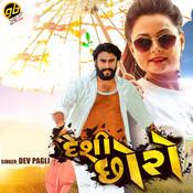 Desi Choro Ravi - Rahul Full Mp3 Song