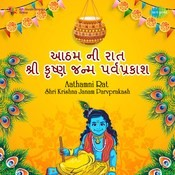 He Gokul Vehala Padharjo Re Song
