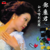 Back To Black Seies - Chu Ci Chang Dao Ji Mo Songs