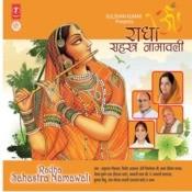 Radha Sahastra Namawali Songs