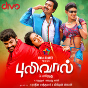 Neelangarayil mp3 song download pulivaal tamil songs on gaana neelangarayil pulivaal altavistaventures Image collections