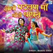 Aavo Patlan Maa Thodo Ghaghro Song