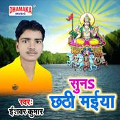 Suna Chhathi Maiya Song