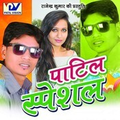 Patil Special Songs