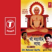 Shree Mahavir Gatha (Part.2) Songs