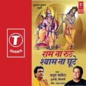 Ram Na Ruthe Shyam Na Chhute Songs