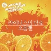 Orange Revolution Festival Part 3 Songs