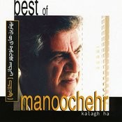 Best Of Manouchehr Sakhaee, Kalagha: Persian Music Songs