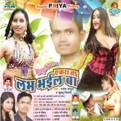 Labh Bhael Ba Songs