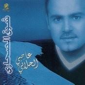 Shok El Sahari Songs