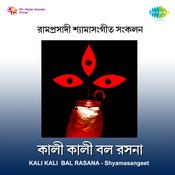 Kali Kali Bal - Rasana Ramprasadi Songs Songs