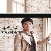 Zai Ai Yi Bian Tian Hou Chen Shi An Songs