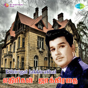 Ethirigal Jaggirathai Songs