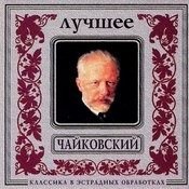 Classics In The Pop Of Treatments. Tchaikovsky - The Best Songs
