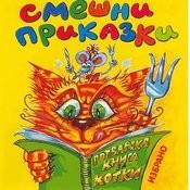 Smeshni Prikazki (Funny Fairy Tales) Songs