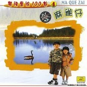 One Hundred Cantonese Childrens Songs Vol. 4: A Little Sparrow Songs