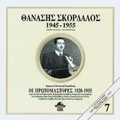 Thanasis Skordalos 1945-1955 Songs