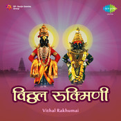 Vithal Rakhumai Mar Songs