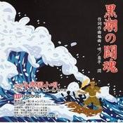 Kuroshio No Tokon / Seicho Yonaguni Kota Songs