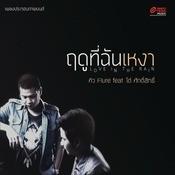 Ruedu Thi Chan Ngao Songs