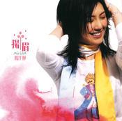 Yang Mei Songs