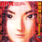 Kelly Chen BPM Dance Collection Volume 4 Songs