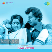 Aliya Devaru Songs