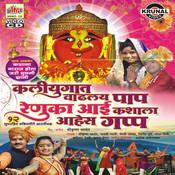 Renuka Devicha Gondhal Mandila Song