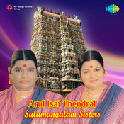 Arul Isai Thendral Sulamangalam Sisters Songs
