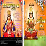 Shri Santoshi Maa Chalisa Songs