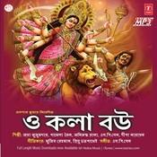 O Kala Bou - Durga Pooja Gaan Songs