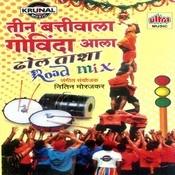 Teen Battiwala Govinda Aala Dhol Tasha Songs